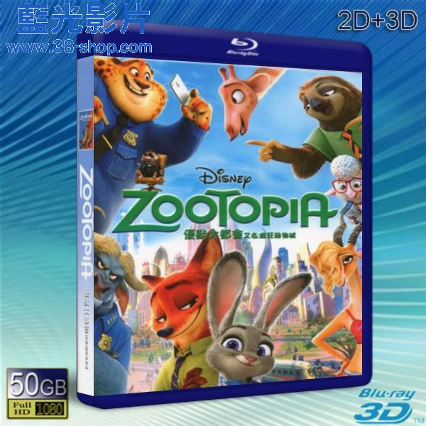(优惠50g-2d 3d) 动物方城市 zootopia (2016) 蓝光50g