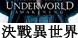 決戰異世界 Underworld