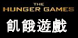 飢餓遊戲 The Hunger Games