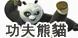 功夫熊貓 Kung Fu Panda