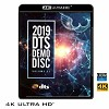 (優惠4K UHD) 2019 DTS DEMO DISC-...