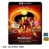 (優惠4K UHD) 超人特攻隊2 The Incredibles 2 (2018) 4KUHD