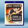 斗篷與匕首 Cloak and Dagger 【1946】 ...